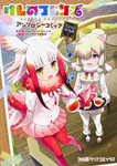 けものフレンズ アンソロジーコミック ジャパリカフェ編2