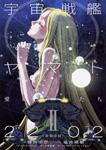 小説 宇宙戦艦ヤマト2202 愛の戦士たち (2)
