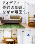 アイデアノートで普通の部屋がなぜか可愛くなる 1,382円