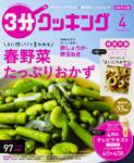 3分クッキング 2018年4月号 590円