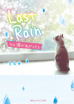 Last Rain その涙があがったら