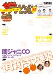 ザテレビジョン 首都圏関東版 2017年11/03号