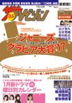 ザテレビジョン 首都圏関東版 2017年11/24号
