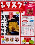 レタスクラブ '17 12月号 580円