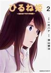 ひるね姫〜知らないワタシの物語〜 (2)