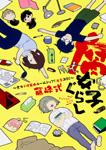 腐女子ぐらし 〜全力ド修羅場ルームシェア!魔窟201〜