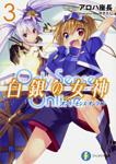 Only Sense Online 白銀の女神3 ‐オンリーセンス・オンライン‐