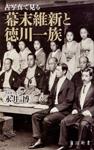 古写真で見る幕末維新と徳川一族