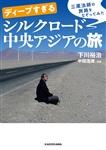 ディープすぎるシルクロード中央アジアの旅 972円