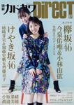 別冊カドカワDirecT 07