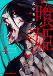 喰姫-クヒメ- 4
