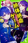 絶体絶命ゲーム3 東京迷路を駆けぬけろ!