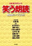 笑う朗読 朗読劇ライブCD付 2,484円