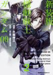 新装版 機動戦士ガンダム00(2)