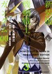 新装版 機動戦士ガンダム00(3)