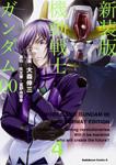 新装版 機動戦士ガンダム00(4)