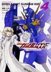 機動戦士ガンダム00F Re:Master Edition(4)