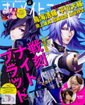 B's-LOG別冊 オトメイトマガジン vol.31