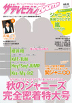 ザテレビジョンZoom!! vol.30 600円