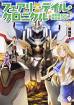フェアリーテイル・クロニクル 〜空気読まない異世界ライフ〜 16