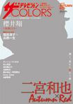 ザテレビジョンCOLORS vol.33 AUTUMN RED 890円