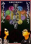 仏像ロケ隊がゆく 見仏記7