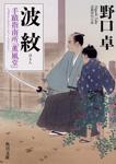 波紋 手蹟指南所「薫風堂」