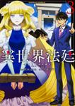 異世界法廷 〜反駁の異法弁護士〜 (3)