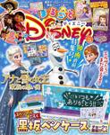 キャラぱふぇ 2018年3月号増刊 まるごとディズニー Vol.12