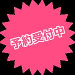 MADARA ARCHIVES 3 魍魎戦記MADARA赤