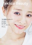 akiico Beauty 「年を重ねてもキレイ」のために 私が実はやっていること、ぜんぶ。