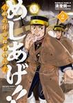 めしあげ!! 〜明治陸軍糧食物語〜 (2)