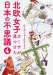 北欧女子オーサが見つけた日本の不思議4
