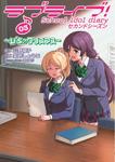 ラブライブ! School idol diary セカンドシーズン03 〜μ'sのクリスマス〜