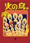 火の鳥5 復活・羽衣編