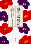 俳句歳時記 第五版 春 【大活字版】