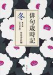 俳句歳時記 第五版 冬 【大活字版】