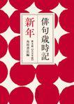 俳句歳時記 第五版 新年 【大活字版】