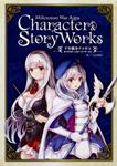 千年戦争アイギス キャラクター&ストーリーワークス