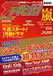 ザテレビジョン 首都圏関東版 2018年1/12・19合併号