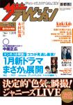 ザテレビジョン 首都圏関東版 2018年1/26号