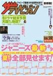 ザテレビジョン 首都圏関東版 2018年3/2号