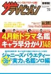 ザテレビジョン 首都圏関東版 2018年3/9号