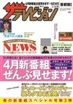 ザテレビジョン 首都圏関東版 2018年3/30号