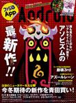ファミ通App NO.034 Android 810円