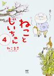 ねことじいちゃん(4)