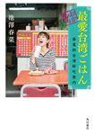 おかわり最愛台湾ごはん 春菜的台湾好吃案内