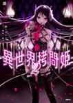 異世界拷問姫 2