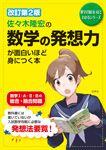 改訂第2版 佐々木隆宏の 数学の発想力が面白いほど身につく本