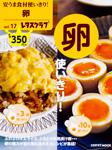 安うま食材使いきり!vol.17 卵使いきり!